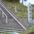 764 熊野神社(小さな石碑は「津波到達地」)