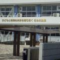 911 なみえ創生小中学校の目標「子どもと地域の未来を切り拓く」の文字