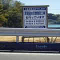 174 伊里前の防潮堤工事の案内板