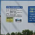 801 旧・門脇小学校震災遺構整備工事の表示