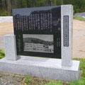 557 相川小学校閉校記念碑