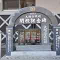 0758 大槌小学校閉校記念碑(平成25年3月31日、開校明治6年)