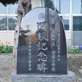0865 安渡小学校閉校記念碑(平成25年3月31日、開校明治9年)