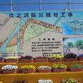 3296 久ノ浜の護岸復旧計画
