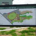 1064 尾浜こども公園案内図