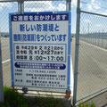 012 仙台港の防潮堤・陸閘工事の案内