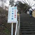 野田村お台場公園(津波避難場所)