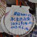 0989 三陸鉄道南リアス線 恋し浜駅待合室内部
