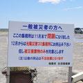 0937 松川浦の災害ゴミ集積所の閉鎖の案内