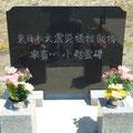 619 八坂神社の犠牲動物・家畜・ペット慰霊碑