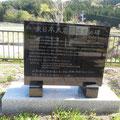 385 浪板海岸駅の石碑(教訓は「津波避難」)