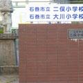 452 二俣小学校に併設された大川小学校