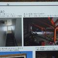 948 中浜小学校に掲示された説明写真