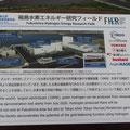 1174 福島水素エネルギー研究フィールドの説明