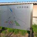 1350 広野原団地の案内図