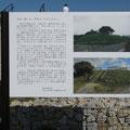 846 蒲生干潟の日和山の説明