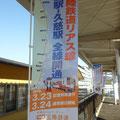 350 陸中山田駅③
