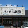 1068 浜の駅・松川浦の入り口