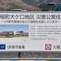 0891「災害公営住宅建設状況①」