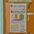 0546 仮設・万石浦団地の掲示板③ 法テラス