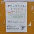 0544 仮設・万石浦団地の掲示板① からころカフェ&マッサージ