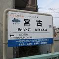 2255 ホーム上の駅名表示(宮古)