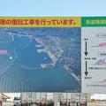 0906 相馬港の復旧工事の説明