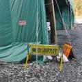 0764 釜石・大槌消防の車庫、隣は岩手県警の車庫