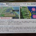 1172 福島ロボットテストフィールドの説明図
