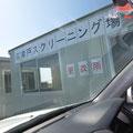3100 富岡町高津戸スクリーニング場