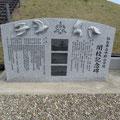 839 閉校記念碑(中野小学校)
