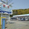 500 マリンパル女川(女川観光協会)
