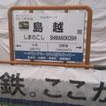 ホーム上の駅名表示(島越)