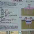 056 神白川水門の建設に関する説明