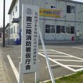 416 南三陸消防署仮庁舎