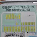 0191 にっこりサンパーク応急仮設住宅案内図