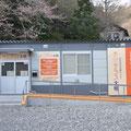 0748 法テラス(日本司法支援センター)