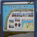 958 亘理町荒浜漁港公園の案内図