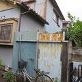 使われていない古い家屋が目立っていた