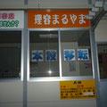 183 本店移設の表示