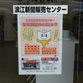 843 浪江駅前の新聞販売店の再開(契約軒数は浪江町全体で約40軒)