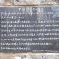 0502 3.11を記念した石碑②
