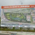 223 南浜津波復興祈念公園整備事業の計画