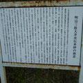 246 綾里の津波伝承碑(平成10年作製)①