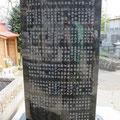 2220 田老地区慰霊碑154名(常運寺)