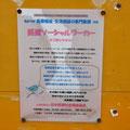 0545 仮設・万石浦団地の掲示板② 医療福祉・生活相談
