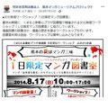 2014年7月31日(木)