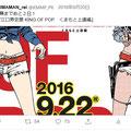 2016年9月20日(火)