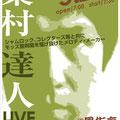 20050520_kuwamura