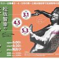 20030301_matsuzaka